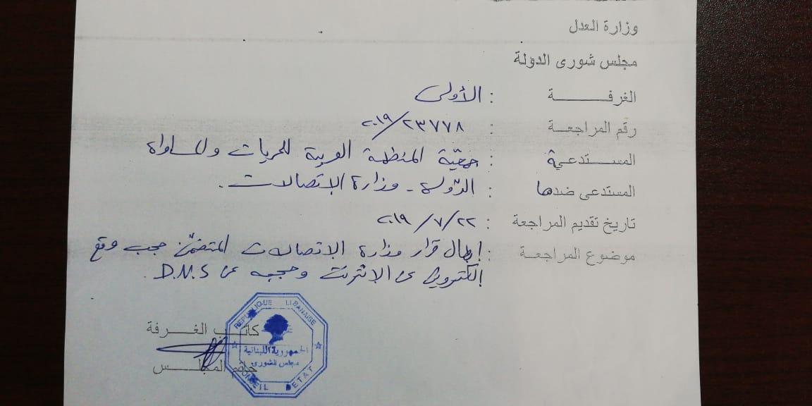 المؤسسة العربية للحريّات والمساواة قدمت طعناً امام مجلس شورى الدولة